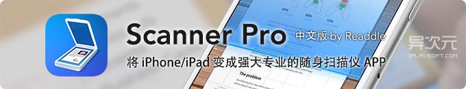 Scanner Pro 7 - 最好的 iOS 手机扫描仪软件应用之一!支持中文 OCR 文字识别