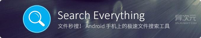 Search Everything - 安卓手机 Android 上的免费极速文件搜索工具
