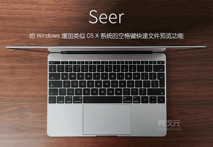 Seer 文件预览工具