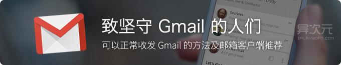 致坚守 G·m·ail 的人们!可以正常收发 G·m·ail 邮件的方法和邮箱客户端软件应用