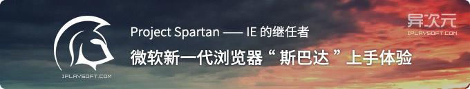 微软正式推出 Spartan 斯巴达浏览器!IE浏览器新一代继任者上手体验