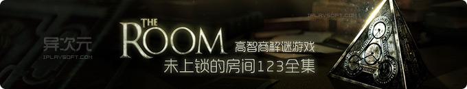 未上锁的房间 3 (The Room 3) - 含1、2历代全集下载,不可错过的高智商解谜游戏神作!