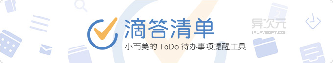 滴答清单 - 小而美的 ToDo 待办事项提醒工具,高效管理工作生活一切琐事