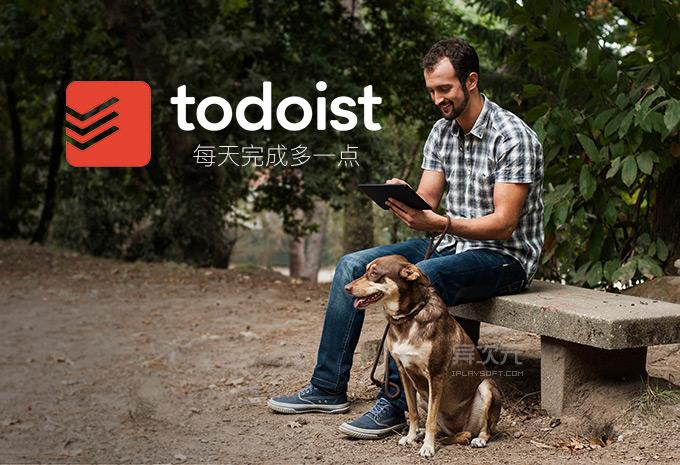 Todoist 待办事项软件