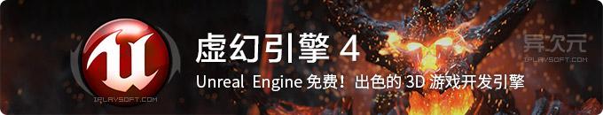 虚幻引擎 4 (Unreal Engine) 免费下载!业界一流的3D引擎和游戏开发工具