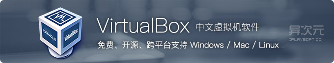 VirtualBox 最新中文正式版下载 - 免费开源/跨平台/高性能的虚拟机软件