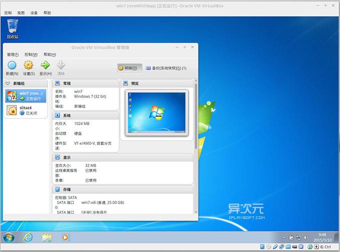 VirtualBox 虚拟机软件截图