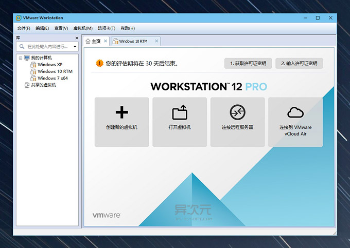 VMWare Workstation 12 Pro 虚拟机