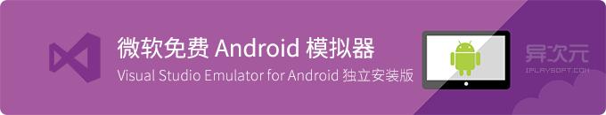 微软安卓 Android 模拟器独立安装版下载 - Visual Studio Emulator for Android