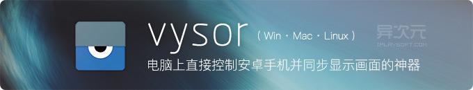 Vysor - 通过 USB 数据线在电脑上远程控制 Android 手机平板/同步显示画面的神器!