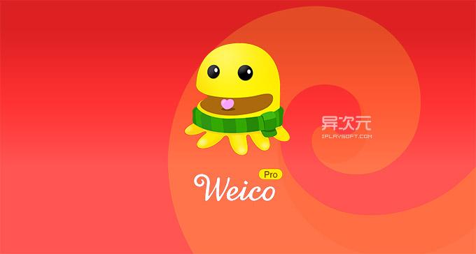Weico Pro