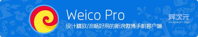 Weico Pro 4 - 诱人的章鱼君!精致流畅的新浪微博客户端,手机刷微博必备!