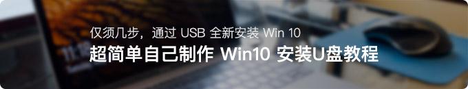 简单几步制作 Windows 10 正式版U盘可启动安装盘图文教程 (全新安装Win10)