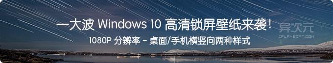 一大波养眼的 Windows 10 高清锁屏壁纸来袭!包含原版及竖向手机版壁纸