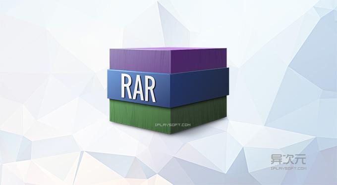 WinRAR 最新版