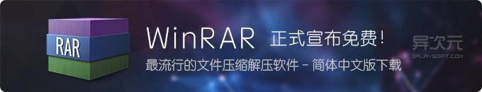 WinRAR 最新简体中文免费正式版下载 - 最常用的压缩解压软件 (支持32与64位)