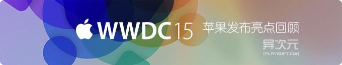 苹果 WWDC15 亮点回顾 - iOS 9、OS X El Capitan、Watch OS 2 三大系统更新