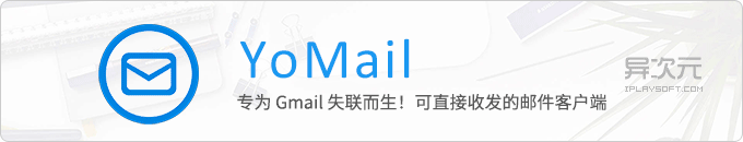 YoMail - 完美支持国内直接收发 Gmail 的电子邮件客户端软件