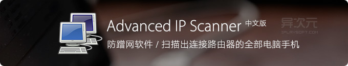 Advanced IP Scanner 中文版 - WIFI 防蹭网软件 / 扫描连接无线路由器的电脑手机