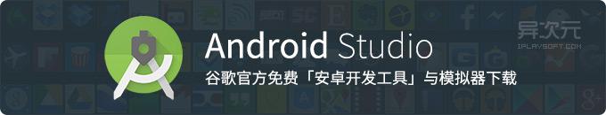 Android Studio - 谷歌官方安卓 APP 应用开发工具软件 IDE 与模拟器下载