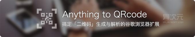 Anything to QRcode - 二维码图片生成器/解析解码工具 (浏览器扩展插件)