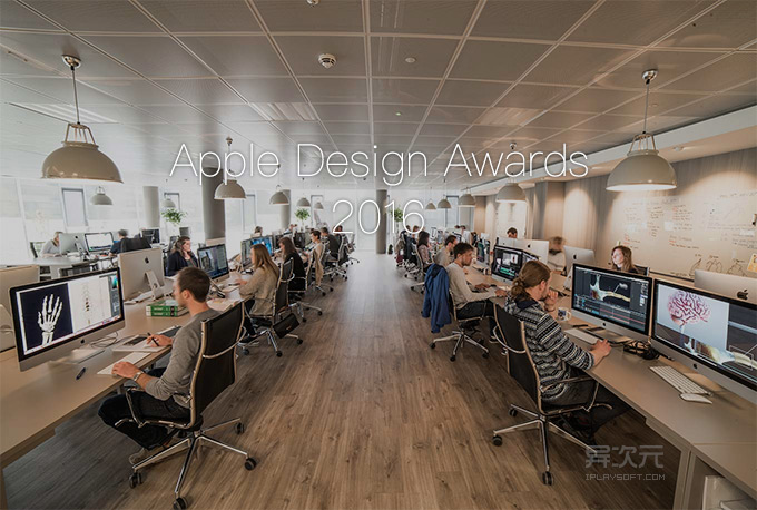 苹果设计大奖 2016