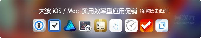 一大波苹果 iOS / Mac 平台实用型效率 APP 应用冰点促销优惠来袭!多款创历史新低!