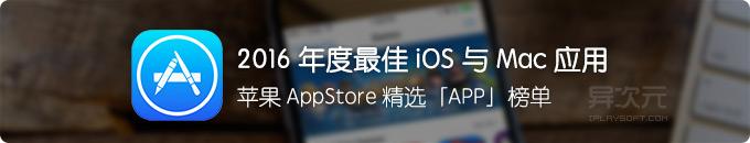 苹果评出 2016 年度最佳 iOS / Mac 应用 - App Store 年度十大精选 APP 榜单