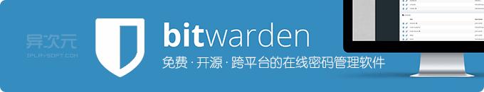 bitwarden - 类似 1Password 的免费开源跨平台在线密码管理器软件