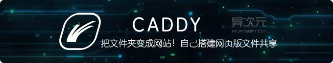 轻松把文件夹变成网站!使用 Caddy 服务器软件自己搭建网页形式的文件共享