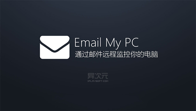 Email My PC