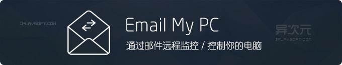 Email My PC - 通过发邮件远程控制与监控电脑 (屏幕截图/监视摄像头/远程关机)