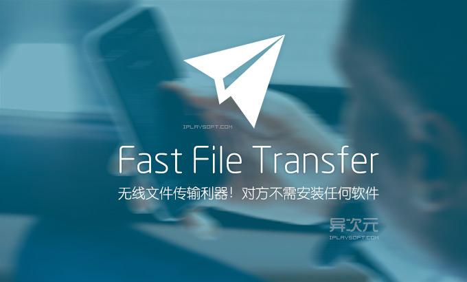 Fast File Transfer 专业版