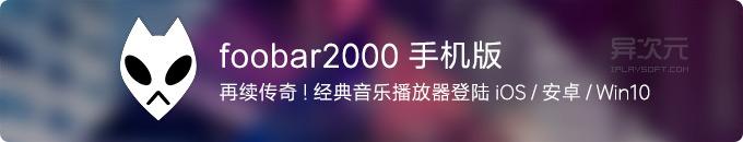 foobar2000 手机版 - 经典传奇无损音乐播放器发布 iOS / Android / Win10 UWP 移动版