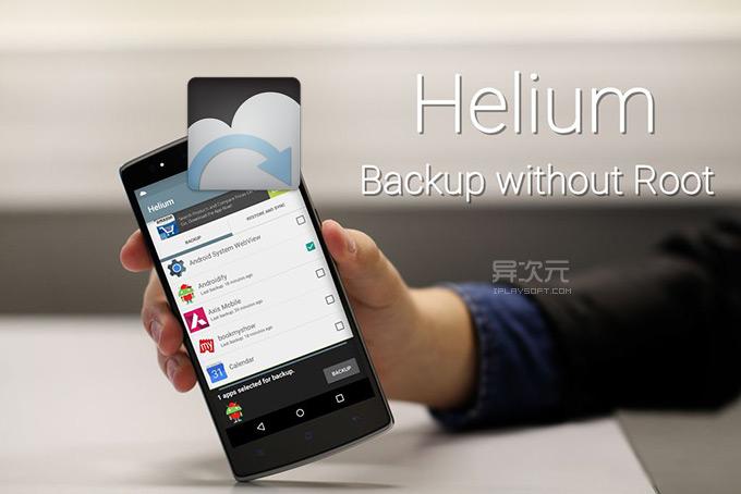 Helium 氦备份
