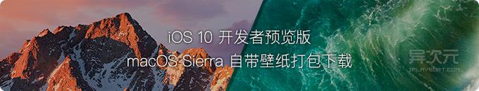 iOS 10 开发者预览版固件与壁纸下载 / macOS Sierra 自带壁纸下载