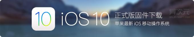 苹果最新 iOS 10 正式版固件 IPSW 全套官方下载地址 (升级 iPhone / iPad 系统)