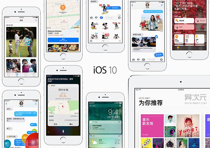 iOS 10 升级