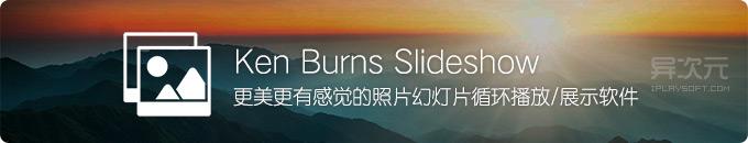 Ken Burns Slideshow - 更漂亮的照片幻灯片循环播放展示软件 / 适合婚礼等场合