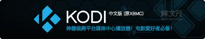 Kodi 中文版开源多媒体影音中心播放器 - 打造家庭影院高清电影库必备软件神器