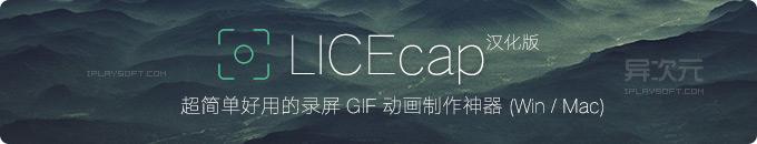 LICEcap 中文版 - 超简单的 GIF 动画制作软件神器 (屏幕录像生成 GIF 图片工具)