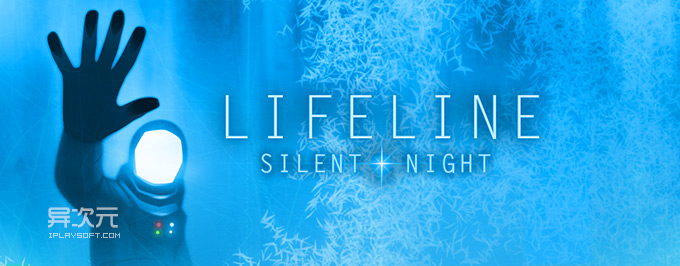 生命线:静夜