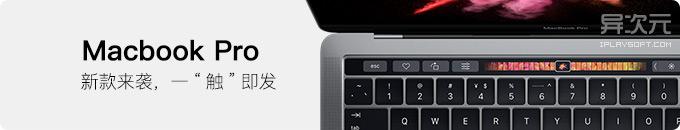 苹果发布 2016 新款 Macbook Pro - 配备惊艳的 Touchbar 触控栏!