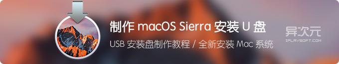 简单制作 macOS Sierra 正式版U盘USB启动安装盘方法教程 (全新安装 Mac 系统)