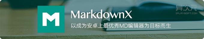 MarkdownX - 以成为最优秀的 Android 安卓 Markdown 编辑器为目标而生!
