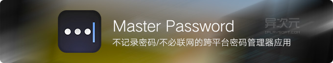 Master Password - 不记录密码不用联网的跨平台密码管理器/生成器