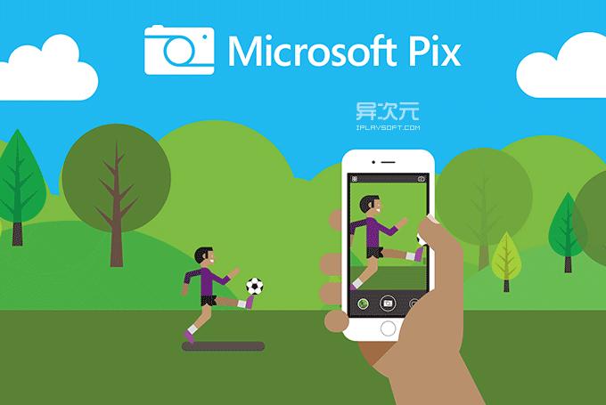 Microsoft Pix 智能相机