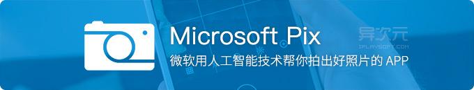 Microsoft Pix - 效果超越原生的微软拍照 APP,利用 AI 技术帮你拍出好照片