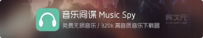 音乐间谍 Music Spy - 免费高音质无损音乐搜索下载工具 (APE/FLAC/320K MP3)