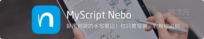 Myscript Nebo - 好用到哭的手写笔记软件!你只管写画,它帮你识别转换成文字